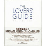 THE LOVERS GUIDE(ラヴァーズガイド)(アダルト書籍)